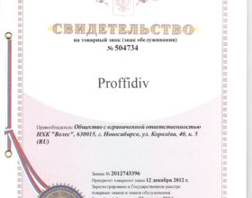 <br>Полученны патенты на ТМ Proffidiv, <br>ТМ Капитан умка, ТМ Сила мечты